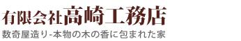 久留米|天然木材販売,在来工法,太陽光発電システム,一般住宅建築 高崎工務店公式ホームページ